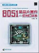 8051單晶片實作