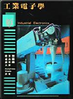 工業電子學